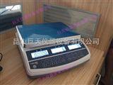 T-scale台衡30kg/0.5g电子秤,JSC-QHC-30+电子计数秤价格