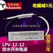 秦阳 防水开关电源LPV-12-12