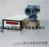 (水轮机蜗壳流量监控装置)LJZ-2差压流量监控装置