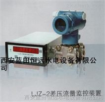 智能化数字仪表LJZ-2差压流量监控装置