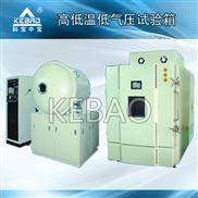 KB-DQY-多型号|高低温低气压试验箱-东莞科宝
