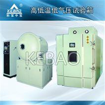 多型号|高低温低气压试验箱-东莞科宝