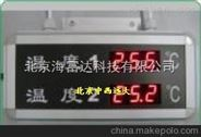 温湿度显示器 型号:ZXKJ-YD-HT808A