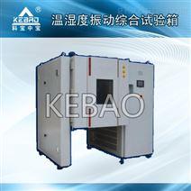 温湿度振动综合试验箱(垂直+水平)-东莞科宝