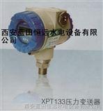XPT133压力变送器测量范围