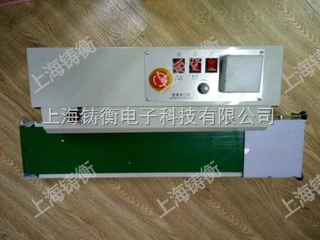 900型食品自动封口机