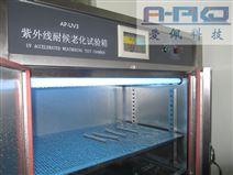 山东紫外耐气候老化试验箱/徐州实验用紫外灯箱