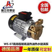 小型蒸汽锅炉补水泵