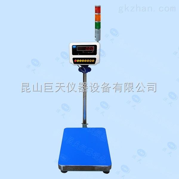 福建100公斤带报警电子秤/100kg上下限重量报警台秤