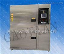 27L水冷式冷热冲击试验箱,两箱式