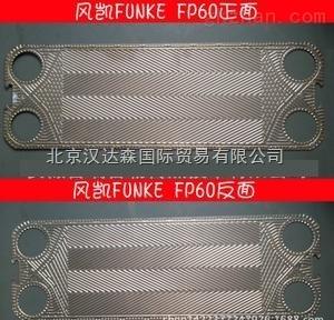 FP-04-39-1-NH FUNKE换热器