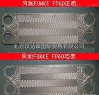 德国FUNKEFP-04-39-1-NH FUNKE换热器