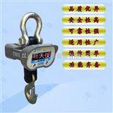 ocs-10T吊鉤秤高精度電子吊秤5噸電子吊鉤磅現貨?