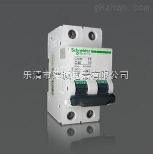 c65n-c20/3p小型断路器