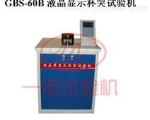 专业制造生产数显铝箔铝材料杯突试验机