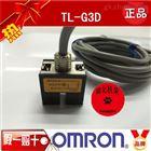 TL-G3-3電梯感應器|電梯開關,電梯扶手開關
