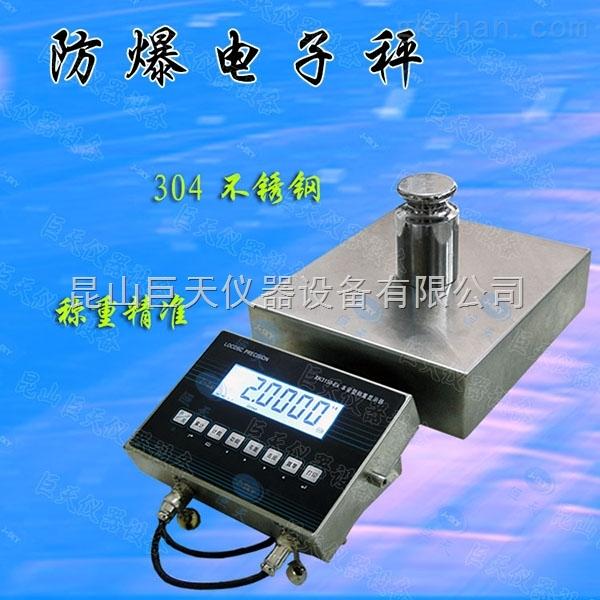 防爆电子秤EX-15KG本安型防爆电子台秤304不锈钢电子秤