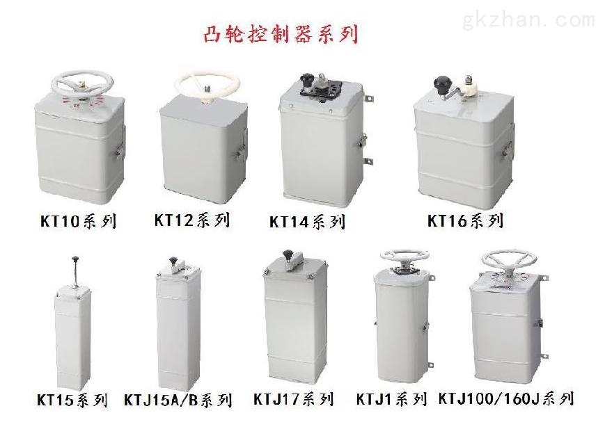 ktj15-32/40f交流凸轮控制器