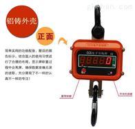OCS-3T吐鲁番2吨行车电子磅价格 襄阳市3吨钩子磅多少钱