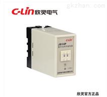 欣灵JS14P 数字式时间继电器1S-99S AC220V