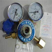 上海繁瑞氢气减压阀YQQ-352氢气减压器YQQ352氢气减压表YQQ氢气压力表