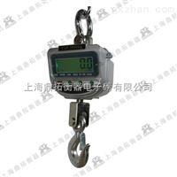 OCS1吨带打印吊磅秤-可旋转电子吊磅称