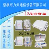 SMC分光箱价位 室外32芯光纤配线箱专业生产厂家