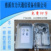 96芯壁挂式ODF箱 分纤箱使用说明 详细资料