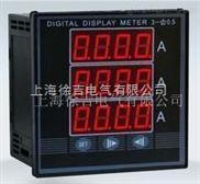 三相智能电流表LDX-BR-ePA194I-3X3厂家
