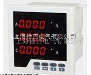 三相数显电流表电压表新款LDX-ZRY4I-2X4厂家
