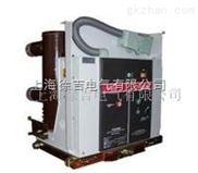 VS1(ZN63A)系列户内高压真空断路器厂家
