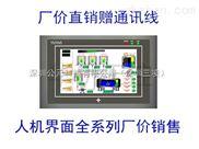 S430A/B S500A 中达优控触摸屏4.3/5/7/10寸免费提供专业技术指导