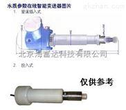 水质在线氯离子检测仪(可做成插入式或投入式) 型号:BDZ3-3200