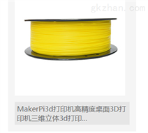3D打印耗材2