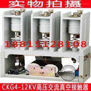 虹光电气-CKG4-400A/12kv高压真空接触器