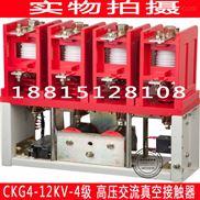 虹光电气-CKG4-160A/12kv -4级高压真空接触器