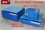 【垂直水平电磁振动台】垂直水平电磁振动台价格