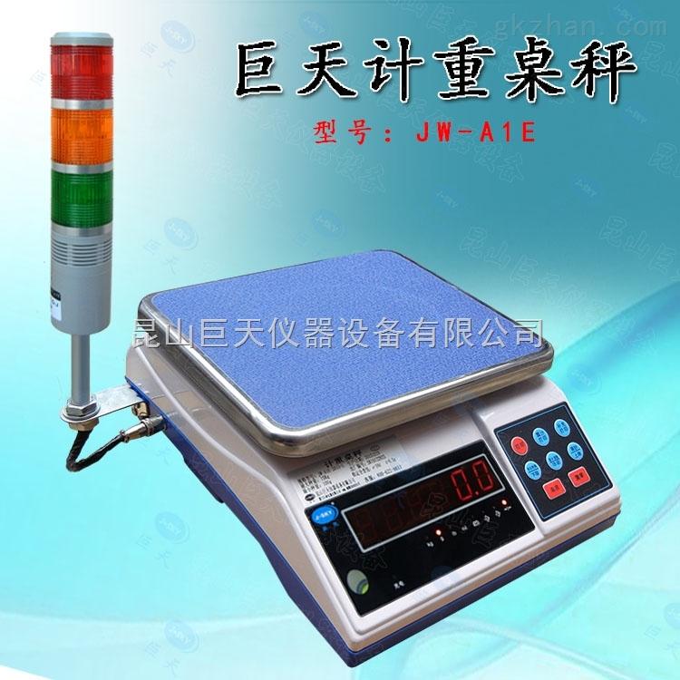带报警功能6kg计重电子秤塑胶行业专用1.5kg电子检重秤
