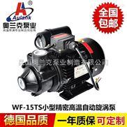 蒸汽发生器专用泵WF-15TS