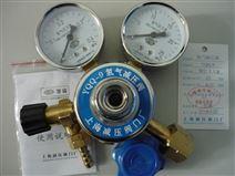 上海繁瑞氢气减压器YQQ-9氢气减压表YQQ9氢气减压阀YQQ厂家直销