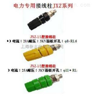 深圳特价供应jxz系列接线柱