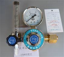 上海繁瑞氦气钢瓶减压阀YQH-LLJ氦气减压器YQH