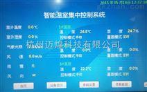 温室自动控制系统