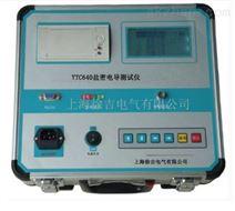 YTC640盐密电导测试仪