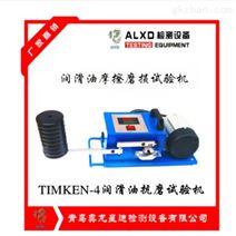 timken-4深圳市生产抗磨试验机