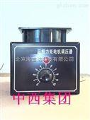 三相力矩电机调压器(国产) 型号:LSD5-DGY-5A