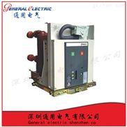 通用电气供应VS1-12/1250-31.5质量保证专业生产空开断路器(铝触臂)