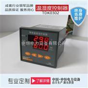 溫濕度控制器廠家直銷智能型溫濕度控制器質量無與倫比