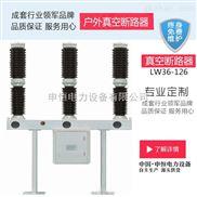 浙江厂家供应LW36-126型自能式高压交流六氟化硫断路器