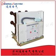 通用电气厂家供应VS1-12/630-31.5原装正品店长推荐空开断路器